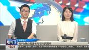 福建泉州 9岁女孩公园遛老虎 引市民围观 说天下 20181011 高清版