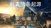 刺客信条起源第7部分 英文字幕 Assassins Creed Origins Part 7 English Subtitle