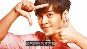 周扬青发文宣布与罗志祥分手,罗志祥回应不后悔与周扬青相恋啊!