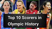 有朱婷的勇猛也有伦敦的不堪!奥运会历史单场得分TOP10集锦!