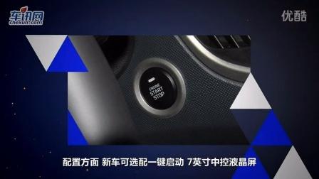 新车速递第27期 北京现代ix25 10月10日上市