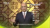 百家讲坛:大明疑案