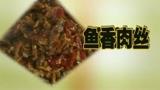 美食教程鱼香肉丝