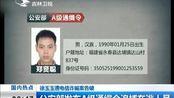 徐玉玉遭电信诈骗案告破 新闻早报