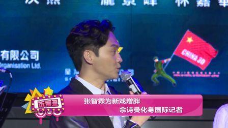 张智霖为新戏增胖 佘诗曼化身国际记者