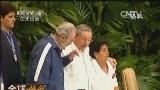 [中国新闻]全球快报 美古关系破冰 菲德尔·卡斯特罗尚未公开表态