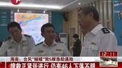 """海南:台风""""蝴蝶""""致5艘渔船遇险"""