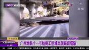 广州:地铁十一号线施工区域出现路面坍塌 各相关单位正组织抢险