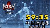 【仁王速通世界记录】59分35秒 一周目不升级 PC (1.21.04)