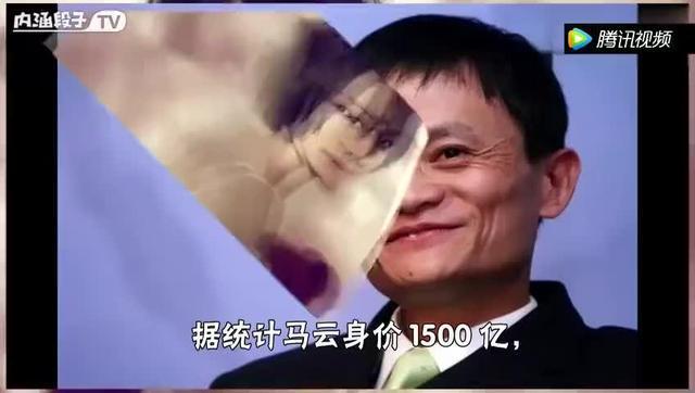 马云身价,你买彩票每天中500万,也要80多年.奋斗吧骚年