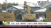 """日本:台风""""博罗依""""已致10人遇难 半数死于车中"""