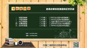日语N2考级视频-恩典云课堂