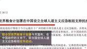 联合国设立中国应急枢纽救援全球联合国中国在抗疫中发挥重要作用