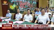 《秋收起义》明起开播 红色青春献礼建军90周年