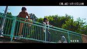 《義》電影《毒。誡》推廣曲MV