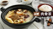 【曼食慢语】这锅肉骨茶里有魔法,冬天喝也能让人满头大汗~-曼达小馆-家常菜