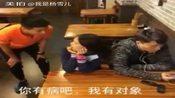 我是杨雪儿:#逗比##搞笑#这哥们泡妞也太强悍了