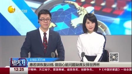 女排队长归来:中国女排队长惠若琪恢复训练 ...