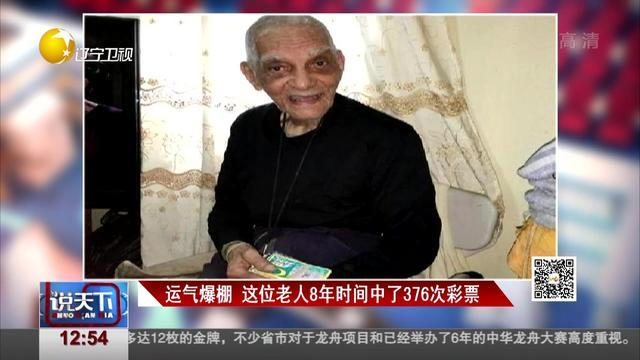 运气爆棚 这位老人8年时间中了376次彩票