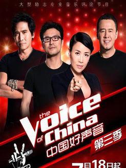 中国好声音第3季推介会(综艺)