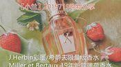 [小兰]7月中旬购物分享:J.Herbin彩墨/XerJoff希爵夫19年限量版香水/Miller et Bertaux19年新款薄荷