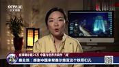 """全球确诊超26万 中国与世界并肩作""""战"""""""