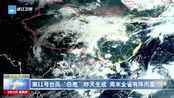 """第11号台风""""白鹿""""昨天生成 周末全省有阵雨雷雨"""