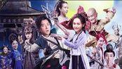 月光宝盒重启故事升级《大话西游3》导演版预告