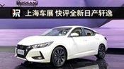 2019上海车展 快评全新日产轩逸