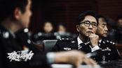 《破冰行动》黄景瑜、吴刚打响禁毒第一战!