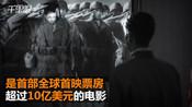 《复仇者联盟4:终局之战》打破票房纪录