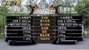 五菱宏光S VS宝骏730 新一代神车测评