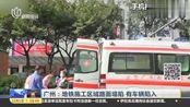 广州:地铁施工区域出现路面塌陷 有车辆陷入