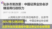 中国证券业协会涉嫌滥用行政权力,曾指定京东为唯一合作平台