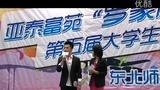 24号选手王东明—男生诗朗诵—东北师大海选