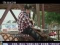《极速前进中国版片花》第二期 郑伊健骑牛遭狠摔落地 关晓彤难忍减速任务爆粗