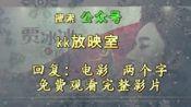 《二代妖精之今生有幸》'不看不是人'版预告_超清