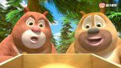 《熊熊乐园》:生日礼危