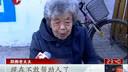 北京:八旬老太当街摔倒 年轻人围观七旬老人相助  --www.iecosway.com