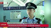 乘客朝飞机扔硬币祈福 出国旅游变七天拘留 南宁