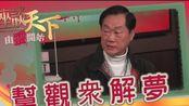【粤语频道】【由靈開始】夢到木頭撞腳指公 黃鷹師父 『我叫佢快啲買六合彩.佢真係中咗。』