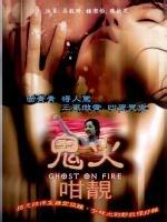 鬼火咁靓(剧情片)