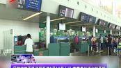民航临时乘机证明系统9月15日上线 忘带身份证也能乘机