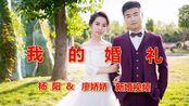 杨阳廖娇娇新婚视频南漳喜洋洋婚庆传媒出品