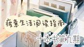 【恋koi的读书分享】十本书第九期   疲惫生活非典型阅读指南(下)