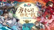 剑网3指尖江湖大师赛·1v1论剑(12月15日)