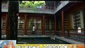 刘正成和他的《中国书法全集》(下) 120408 新闻现场