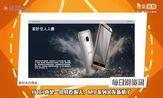 华为Mate 8再曝将与手表齐发|中移动苹果宣传语遭起诉违反广告法【潮资讯】