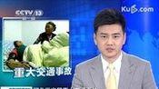 重大交通事故视频