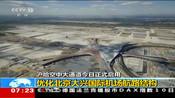 沪哈空中大通道今日正式启用:优化北京大兴国际机场航路结构